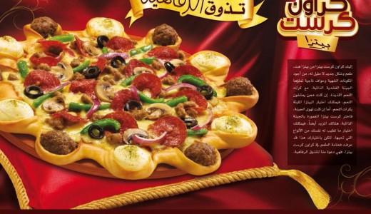 pizza mediorientale
